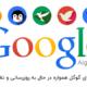 آپدیت جدید در هسته الگوریتم گوگل