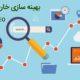 بهینه سازی خارجی سایت و افزایش بازدید Off Page Seo