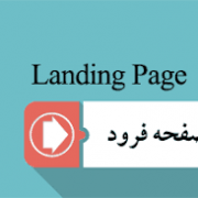 لندینگ پیج یا صفحه فرود چیست؟ بخش اول