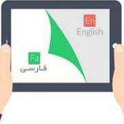 نکاتی مهم در زمینه ی طراحی سایت دو زبانه