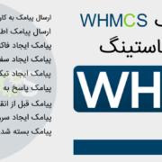 ماژول ارسال اس ام اس برای WHMCS