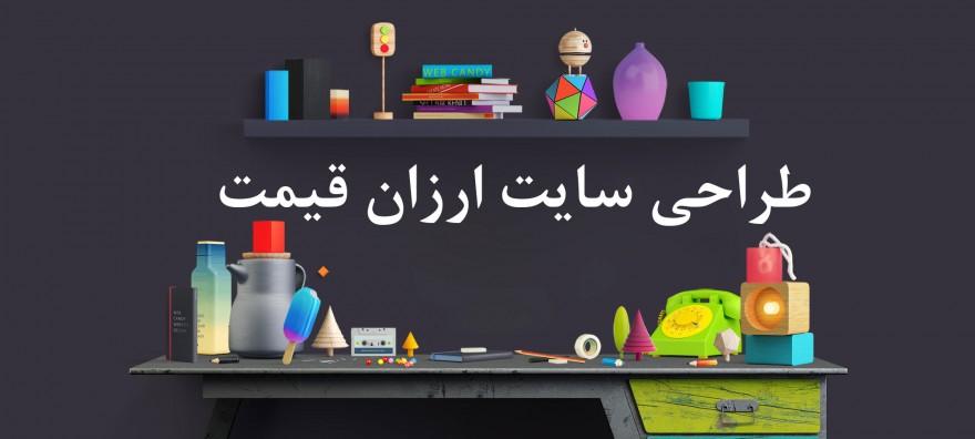 Image result for طراحی سایت ارزان
