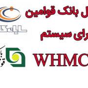 ماژول بانک قوامین برای whmcs